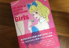 ART BOOK OF SELECTED ILLUSTRATION Girls 掲載のお知らせ