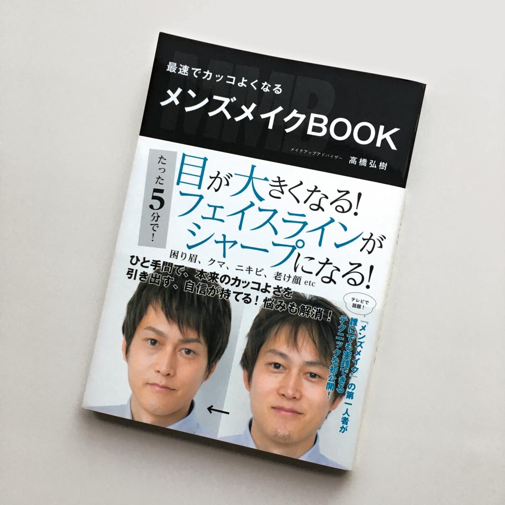 メンズメイクBOOK
