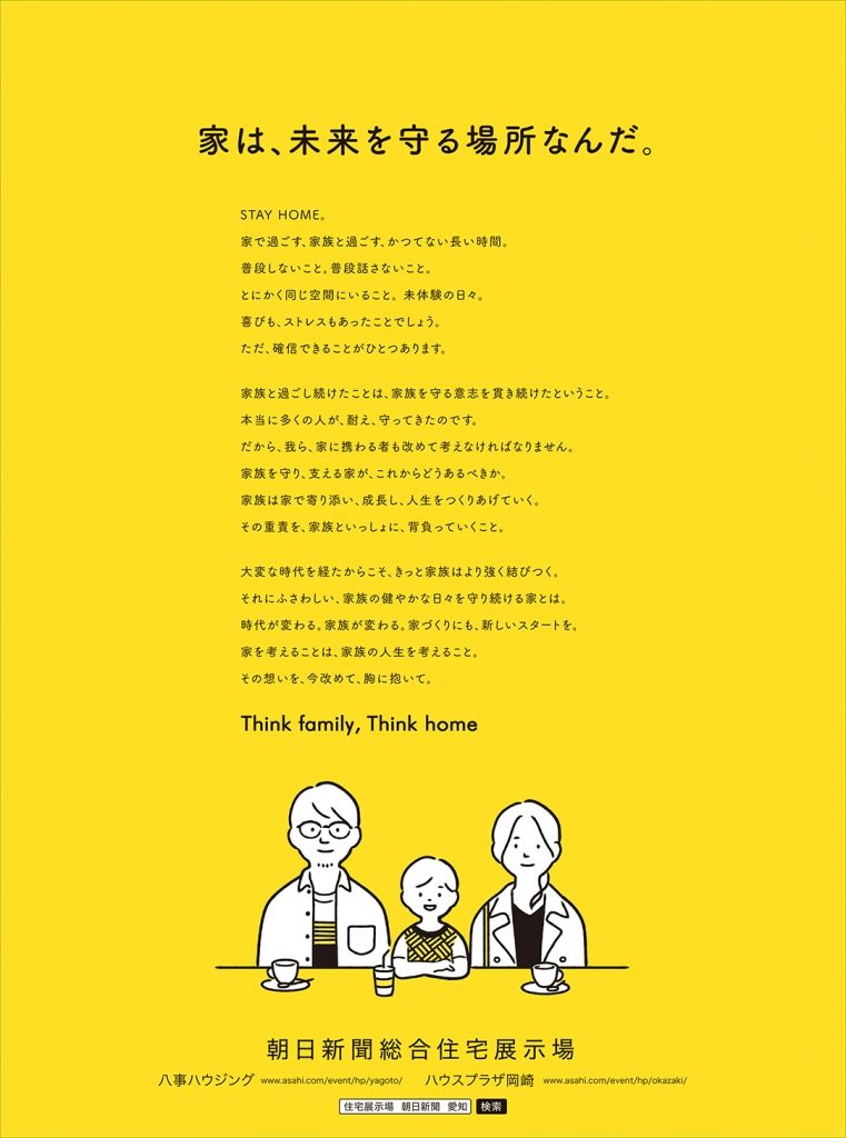 朝日新聞総合住宅展示場 新聞15段広告 家族イラスト2